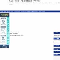 アカシックリコード最強攻略速報【アカリコ】